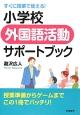 小学校外国語活動サポートブック すぐに授業で使える!