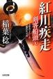 紅川疾走 剣客船頭9 文庫書下ろし 長編時代小説