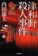 津和野殺人事件 日本の旅情×傑作トリックSELECTION 長編推理小説