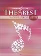 THE BEST コーラス・アルバム とっておきの名曲&定番ソング編<5訂版> 女声三部合唱 ピアノ伴奏