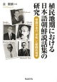 植民地期における日本語朝鮮説話集の研究 帝国日本の「学知」と朝鮮民俗学