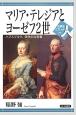 マリア・テレジアとヨーゼフ2世 ハプスブルク、栄光の立役者