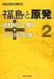 福島と原発 放射線との闘い+1000日の記憶 (2)