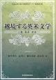越境する英米文学 松山大学言語・情報研究センター叢書7 -人種・階級・家族-