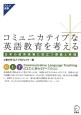 コミュニカティブな英語教育を考える 日本の教育現場に役立つ理論と実践