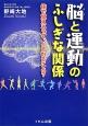 脳と運動のふしぎな関係 体で覚えるって、どういうこと?
