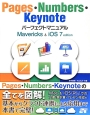 Pages・Numbers・Keynoteパーフェクトマニュアル Mavericks & iOS 7 edition
