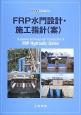 FRP水門設計・施工指針(案)
