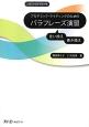 アカデミック・ライティングのためのパラフレーズ演習 上級日本語学習者対象