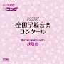 第81回(平成26年度) NHK全国学校音楽コンクール課題曲