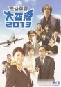 ドラマW 三谷幸喜「大空港2013」