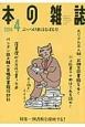 本の雑誌 2014.4 ぶっつけ旅はるばる号 特集:図書館を探検する! (370)