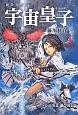 宇宙皇子-うつのみこ- 異次元童話 地上編 西海道隠び流し (4)