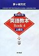 茅ケ崎方式英語教本 Book4 上級2<改訂第2版>