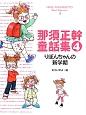 那須正幹童話集 りぼんちゃんの新学期 (4)