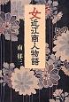 女近江商人物語