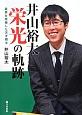 井山裕太 栄光の軌跡 碁界を席巻した天才棋士