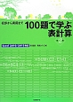100題で学ぶ表計算<第2版> 初歩から実用まで