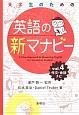 大学生のための英語の新・マナビー 作文・会話ナビ (4)