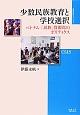 少数民族教育と学校選択 地域研究のフロンティア4 ベトナム-「民族」資源化のポリティクス