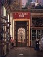ルーヴル美術館の舞台裏 知られざる美の殿堂の歴史