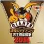 読売ジャイアンツ 選手別応援歌 2014