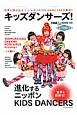 キッズダンサーズ! STAGE54 MOOK1 世界に跳び出す!ニッポンKIDS DANCERS大