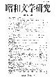 昭和文学研究 特集:文学の一九八〇年代 (68)