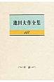 池田大作全集 対談 (117)