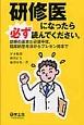 研修医になったら必ず読んでください。 診療の基本と必須手技、臨床的思考法からプレゼン術ま