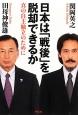 日本は「戦後」を脱却できるか 真の自主独立のために