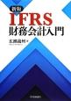 IFRS 財務会計入門<新版>