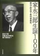 家永三郎生誕100年 憲法・歴史学・教科書裁判