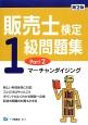 販売士検定 1級 問題集 マーチャンダイジング<第2版> (2)