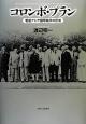コロンボ・プラン 戦後アジア国際秩序の形成