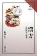 漢方 中国医学の精華