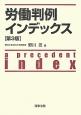 労働判例インデックス<第3版>