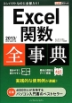Excel関数全事典 2013/2010/2007対応 コンパクトなのに全部入り!
