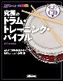 究極のドラム・トレーニング・バイブル CD付 Rhythm&Drums magazine 正しい演奏基盤が身につく毎日コツコツ練習帳