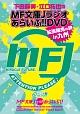 下田麻美と江口拓也のMF文庫Jラジオあらいぶ!!DVD拡張販売の旅in九州