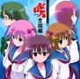 「咲-Saki-全国編」オリジナルサウンドトラック