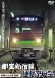 都営新宿線運転席展望 新宿⇔本八幡(往復)