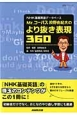 Mr.コーパス投野由紀夫の より抜き表現360 NHK基礎英語データベース