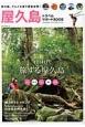 屋久島トラベルサポートBOOK 3泊4日で旅する屋久島 苔の森、グルメな里で感動体験!