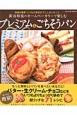 荻山和也のホームベーカリーで楽しむ プレミアム&ごちそうパン 高級&濃厚!いつもの食卓をすこしぜいたくに