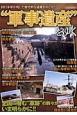 """""""軍事遺産""""をゆく 全国に潜む遺跡の数々がいま明らかに!! 旧日本軍が残した歴史的な遺構をめぐる!!"""
