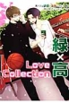 Love Collection緑×高 黒バス緑間×高尾ONLY同人誌アンソロジー