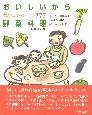 おいしいから野菜料理<増補改訂版> 季節におそわるレシピ777