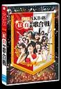 第3回 AKB48 紅白対抗歌合戦
