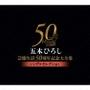 芸能生活50周年記念大全集~シングルセレクション~